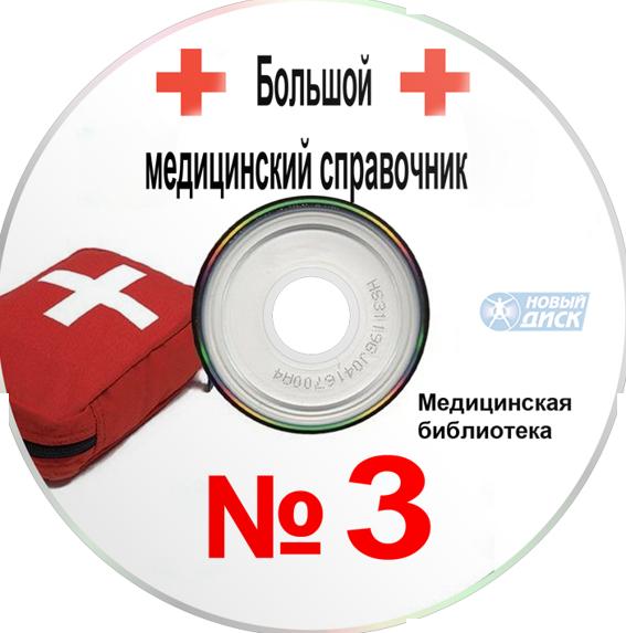 Большой медицинский справочник