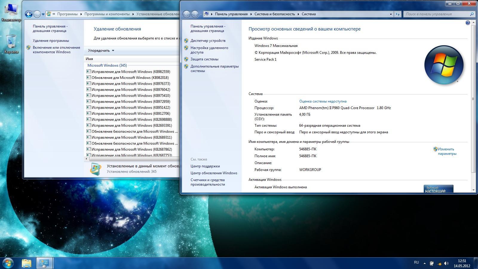 активатор windows 7 ключом бесплатно