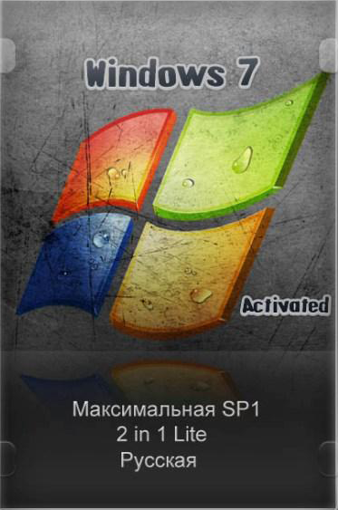 Windows 7 Максимальная SP1
