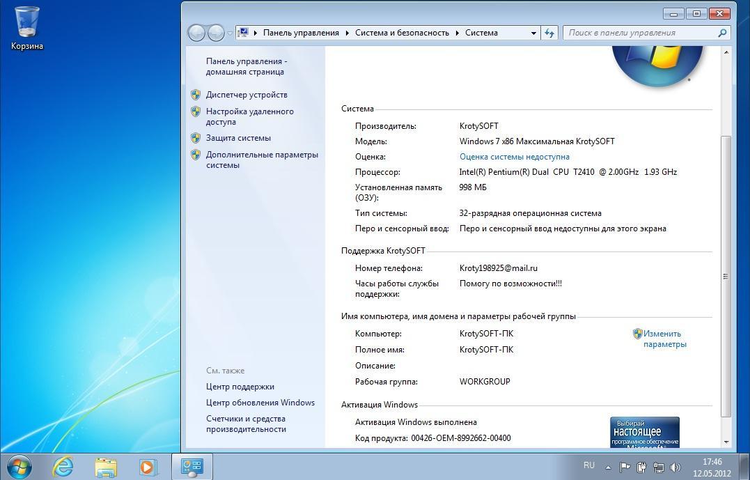 Скачать Windows 7 x86