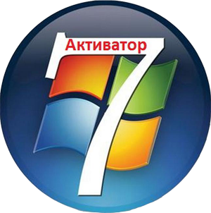Активатор Windows 7 (Super Activator CW)